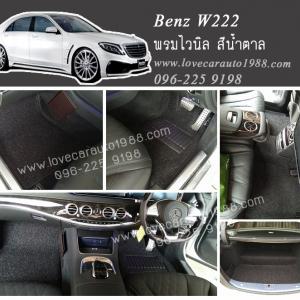 พรมปูพื้นรถยนต์ Benz W222 ไวนิลสีน้ำตาล
