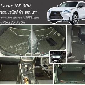พรมปูพื้นรถยนต์ Lexus NX 300 2014 ไวนิลสีดำ ขอบเทา