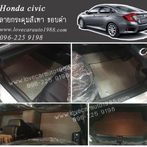ยางปูพื้นรถยนต์ Honda Civic ลายกระดุมสีเทา ขอบดำ