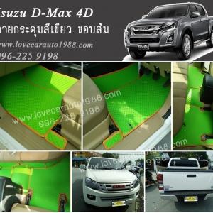 ยางปูพื้นลายกระดุม Isuzu D-Max 4D สีเขียวขอบส้ม
