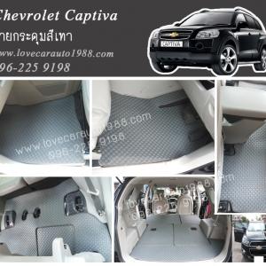 ยางปูพื้นรถยนต์ Chevrolet Aveo ลายกระดุมสีเทา