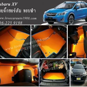 ยางปูพื้นรถยนต์ Subaru XV ลายจิ๊กซอร์ส้มขอบฟ้า