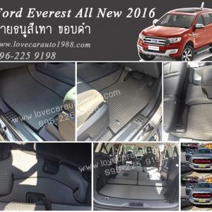 ยางปูพื้นรถยนต์ Ford Everest All New 2016 ลายธนูสีเทาขอบดำ