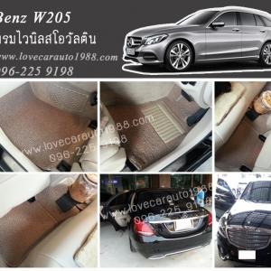พรมปูพื้นรถยนต์ Benz W205 ไวนิลสีโอวัลติน