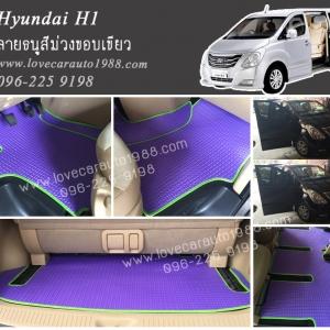 ยางปูพื้นรถยนต์ Hyundai H1 ลายธนูสีม่วงขอบเขียว