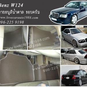 ยางปูพื้นรถยนต์ Benz W124 ลายธนูสีน้ำตาล