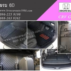 พรม6D Honda CRV G5