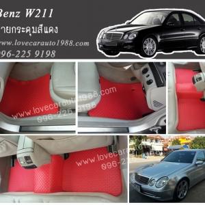 ยางปูพื้นรถยนต์ Benz W211 ลายกระดุมสีแดง