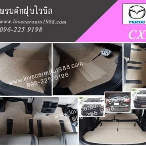พรมดักฝุ่น Mazda CX9 ไวนิล สีครีม