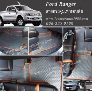 ยางปูพื้นรถยนต์ Ford Ranger ลายกระดุมเทาขอบส้ม