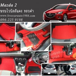 พรมปูพื้นรถยนต์ Mazda 2 2015 ไวนิลสีแดง ขอบดำ