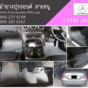 พรมรถยนต์ Benz C350E 2017 ลายธนูเทา