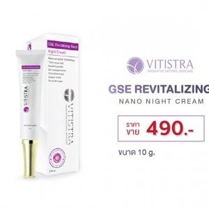 GSE Rivitalizing Nano Night Cream วิทิสตร้า ไนท์ครีม 1 กล่อง