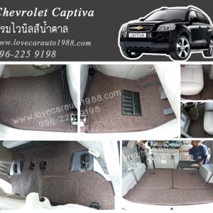 พรมไวนิล Chevrolet Captiva สีน้ำตาล