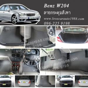 ยางปูพื้นรถยนต์ Benz W204 ลายกระดุมสีเทา