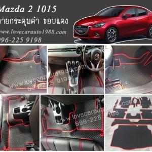 ยางปูพื้นรถยนต์ Mazda 2 1015 ลายกระดุมสีดำ ขอบแดง