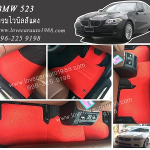 พรมปูพื้นรถยนต์ BMW 523 ไวนิลสีแดง