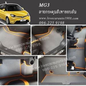 พรมปูพื้นรถยนต์ MG3 ลายกระดุมสีเทาขอบส้ม