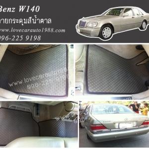 ยางปูพื้นรถยนต์ Benz W140 ลายกระดุมสีน้ำตาล