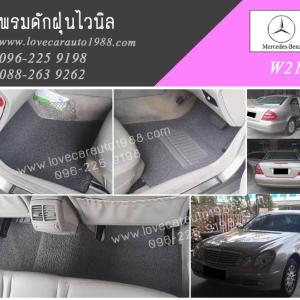 พรมรถยนต์ Benz W211 ดักฝุ่นไวนิลเทา