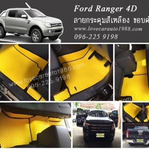 ยางปูพื้นรถยนต์ Ford ranger ลายกระดุมเหลืองขอบดำ