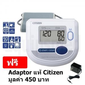 เครื่องวัดความดันโลหิต อุปกรณ์วัดความดันโลหิต CITIZEN รุ่น CH-453 รับประกัน 3 ปี ฟรี อแดปเตอร์แท้ 1 อัน
