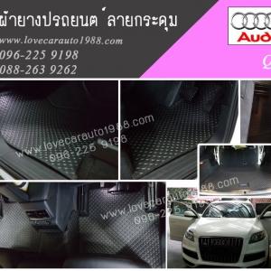 พรมรถยนต์ Audi Q7 ลายกระดุมสีดำ