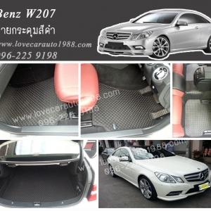 ยางปูพื้นรถยนต์ Benz W207 ลายกระดุมสีดำ