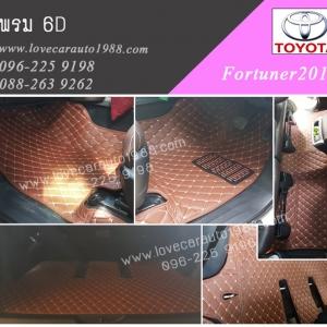พรม6D Toyota Fortuner2016 สีน้ำตาล