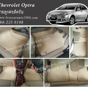 ยางปูพื้นรถยนต์ Chevrolet Optra ลายลูกศรสีครีม