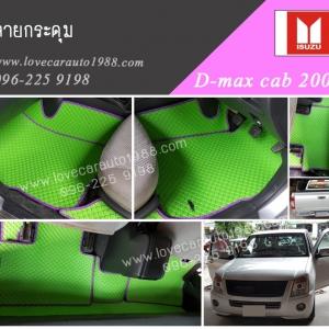 พรม D-max cab 2005 กระดุมเขียวขอบม่วง