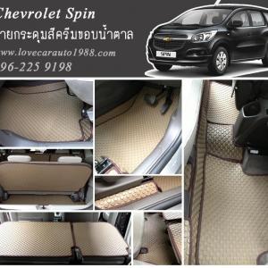 ยางปูพื้นลายกระดุม Chevrolet Spin สีครีมขอบน้ำตาล
