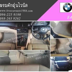 พรมดักฝุ่น BMW E46 ไวนิลสีครีม