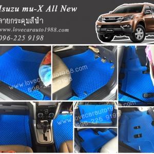 ยางปูพื้นรถยนต์ Isuzu mu-X All New ลายกระดุมสีฟ้า