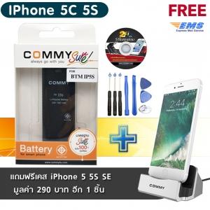 แบตเตอรี iPhone 5S คู่กับ แท่นชาร์จ Commy แถมเคส iPhone 5S คละแบบ