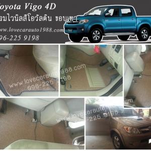พรมดักฝุ่นไวนิล Toyota Vigo 4D สีโอวัลติน ขอบเทา