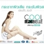 Donutt Cool LipoBelle Spray โดนัทท์ คูล ไลโปเบล สเปรย์ ปริมาณสุทธิ 150 ml. thumbnail 3