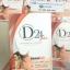 D24 Plus ดี ทเวนตี้ โฟร์ พลัส thumbnail 1