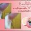 I-Doll White Armpit Cream 5g ครีมทารักแร้ขาว 5 กรัม thumbnail 3