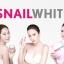 SNAIL WHITE สเนลไวท์ ครีมหอยขาว ตบแล้วใส ใช้แล้วตึง 50 g. thumbnail 5
