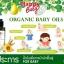 ออแกนิคเบบี้ออยล์ Happy baby [60 ml] thumbnail 11