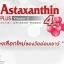 Vistra Astaxanthin 4 mg. วิสทร้า แอสตาแซนธีน thumbnail 3