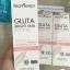 Provamed gluta bright skin booster โปรวาเมด กลูต้า ไบร์ท สกิน บูสเตอร์ thumbnail 1