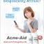 Acne-Aid Liquid Cleanser / แอคเน่–เอด ลิควิด คลีนเซอร์ thumbnail 2