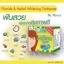 ยาสีฟันสมุนไพร ฟันสวย by โภคา 27 g. กล่องเหลือง สูตรใหม่ เพิ่มฟลูออไรด์ thumbnail 2