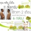 Phytovy Detox KiWi extract Dietary ไฟโตวี่ ดีท็อกซ์ thumbnail 5