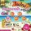 Nangfa sunscreen SPF 50 PA++ by Ariya โฉมใหม่ ครีมกันแดดนางฟ้า กันแดดเนื้อใยไหม thumbnail 2