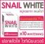 Snail White X10 Whitening สบู่หอยทาก สแนลไวท์ thumbnail 2
