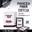 PANCEA FIBER DETOX แพนเซีย ไฟเบอร์ ดีท็อกซ์ ล้างสารพิษ ขับถ่ายคล่อง ปรับสมดุลร่างกาย thumbnail 2