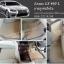 ยางปูพื้นรถยนต์ Lexus LS 460 L ลายลูกศรสีครีม